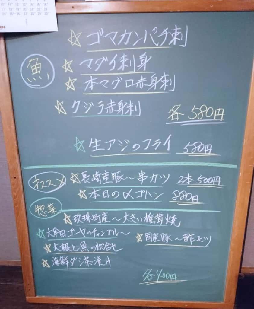 2018/09/07 日替わりメニュー